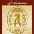 Лучшая гостиница Камышина - Дмитриевская гостиница. Адрес: Волгоградская область, Камышин,  , ул.Мира д.59.