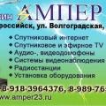 Ампер. Адрес: Краснодарский край, Новороссийск,  , Волгоградская 5.