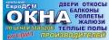 "Компания ""ЕвроДом"".. Адрес: Краснодарский край, Армавир,  , ул. К. Маркса 72."
