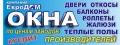 """Компания """"ЕвроДом"""".. Адрес: Краснодарский край, Новокубанск,  , armrob77@mail.ru."""