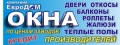 """Компания """"ЕвроДом"""".. Адрес: Краснодарский край, Армавир,  , с. Успенское, ул. Октябрьская, 88."""