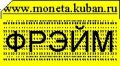 Фрэйм детекторы банкнот и счетчики купюр в Краснодаре. Адрес: Краснодарский край, Краснодар,  , Зиповская, 5, литера з, (вход с Зиповской 3.