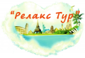 Релакс Тур. Адрес: Карачаево-Черкесская, Черкесск,  , Первомайская 43.