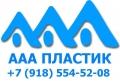 ААА ПЛАСТИК. Адрес: Ростовская область, Ростов на Дону,  , .