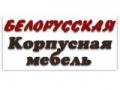 ИП Бердников А.В. - Белорусская мебель. Адрес: Краснодарский край, Абинск,  , ул.Солнечная 89.