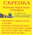 "Магазин ""Скрепка"" г. Темрюк. Адрес: Краснодарский край, Темрюк,  , Таманская, 40 а."