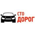 СТО Дорог. Адрес: Краснодарский край, Краснодар,  , Краснодар, ул.Средняя, 96.