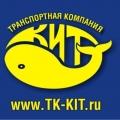 Транспортная компания КИТ. Адрес: Краснодарский край, Туапсинский район,  Туапсе, Туапсе, ул. Калараша, 20 Г.