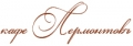 Гранд-кафе «Лермонтовъ». Адрес: Ставропольский край, Пятигорск,  , ул. 295 Стрелковой дивизии, 13/1.
