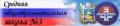 МОУ СОШ № 3. Адрес: Ставропольский край, Пятигорск,  , ул. Февральская 283.