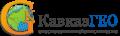 ООО «КавказГЕО». Адрес: Ставропольский край, Пятигорск,  , ул. Московская, 14, корпус 2, офис 18.