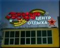 Гостиница «БАЯЗЕТ». Адрес: Ставропольский край, Кисловодск,  , ул.Куйбышева, 66.