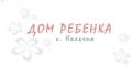 """Государственное учреждение здравоохранения """"Дом ребенка"""". Адрес: Кабардино-Балкарская, Нальчик,  , ул. Лермонтова, 44."""