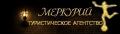 "Туристическое агентство ""Меркурий"". Адрес: Кабардино-Балкарская, Нальчик,  , ул. Циолковского, д. 7, офис 416."