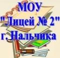 """МОУ """"Лицей №2"""". Адрес: Кабардино-Балкарская, Нальчик,  , Шогенцукова, 7."""