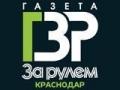 """Газета """"За рулём"""". Адрес: Краснодарский край, Краснодар,  , ул. Коммунаров, 68, оф. 201-204."""