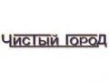 "Компания ""Чистый город"". Адрес: Краснодарский край, Краснодар,  , ул. Железнодорожная, 31."