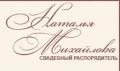 Wedd-art - Свадебный распорядитель Наталья Михайлова. Адрес: Краснодарский край, Краснодар,  , ICQ: 450049335.