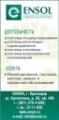 """ООО """"ENSOL"""". Адрес: Краснодарский край, Краснодар,  , Кропоткина ул., 50, оф.406."""