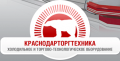 ООО «Краснодарторгтехника». Адрес: Краснодарский край, Краснодар,  , ул. Тихорецкая, д. 61.