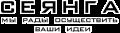 """Фирма """"Сеянга"""". Адрес: Краснодарский край, Краснодар,  , пос. Плодородный, 14, ул. 40 Лет Победы, 148."""