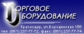 ООО «Торговое оборудование». Адрес: Краснодарский край, Краснодар,  , ул. Бородинская, 156.