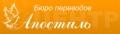 "«Бюро переводов ""Апостиль""». Адрес: Краснодарский край, Краснодар,  , ул. Ленина, 65 офис 404."