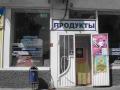 "Магазин ""Аметист"". Адрес: Краснодарский край, Армавир,  , ул. Азовская, 4."