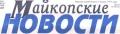 """Гаезта """"Майкопские новости"""". Адрес: Адыгея, Майкоп,  , ул. Ленина, 16."""