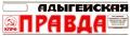 Газета «Адыгейская правда». Адрес: Адыгея, Майкоп,  , ул. Советская, 176.