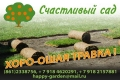 Компания «Счастливый Сад». Адрес: Краснодарский край, Краснодар,  , .