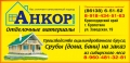 """Анкор"". Адрес: Краснодарский край, Кропоткин,  , ул. Заводская, 19."