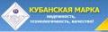 "ЗАО ""Кубанская марка"". Адрес: Краснодарский край, Краснодар,  , ул. Ессентукская, 8."