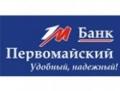 Дополнительный офис «Ейский» ЗАО КБ «Первомайский». Адрес: Краснодарский край, Ейск,  , ул. Свердлова, 120.