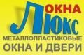 """Окна Люкс"". Адрес: Краснодарский край, Абинск,  , ."
