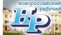 «Новороссийский рабочий». Адрес: Краснодарский край, Новороссийск,  , ул. Свободы, 16.
