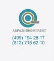 «Абразивкомплект». Адрес: Краснодарский край, Анапский р-н.,  г-к. Анапа, Самбурова, 158.