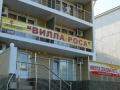"""Гостиница """"Вилла Роса"""". Адрес: Краснодарский край, Туапсинский район,  Ольгинка, ."""