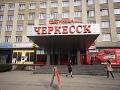 """Гостиница """"Черкесск"""". Адрес: Карачаево-Черкесская, Черкесск,  , ."""