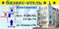 """Бизнес-отель """"Континент"""". Адрес: Ростовская область, Шахты,  , ул. Ленина, 158."""