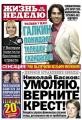 """Газета """"Жизнь за всю неделю Нальчик"""". Адрес: Кабардино-Балкарская, Нальчик,  , ."""