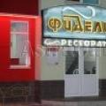 """Ресторан """"Фиделио"""". Адрес: Астраханская область, Астрахань,  , ."""