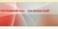 """ОАО Халвичный завод """"Нальчикский"""". Адрес: Кабардино-Балкарская, Нальчик,  , ул. Заводская, д. 6."""