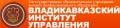 Владикавказский институт управления. Адрес: Северная Осетия Алания, Владикавказ,  , ул.Бородинская, 14.