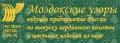 """ОАО """"Моздокские узоры"""". Адрес: Северная Осетия Алания, Моздок,  , ул.Фабричная, 1."""