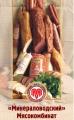 ЗАО «Минераловодский мясокомбинат». Адрес: Ставропольский край, Минеральные Воды,  , п. Анджиевский, ул. Береговая.