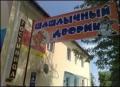 Гостиница «Шашлычный дворик». Адрес: Ставропольский край, Ессентуки,  , Гагарина 33.