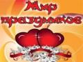"""Агентство по организации праздников """"Мир праздников"""". Адрес: Ростовская область, Шахты,  , пр-т Карла Маркса, 81, оф. 7 (2-й этаж)."""