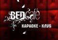 Ресторан «Bed Cafe». Адрес: Волгоградская область, Волжский,  , ул. Александрова, 15а.