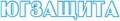 "OOO ""ЮГЗАЩИТА"". Адрес: Ставропольский край, Ставрополь,  , ул. 45-я Параллель, д. 2."